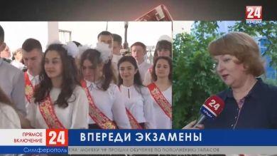 Готовы ли в Крыму к ЕГЭ? Прямое включение корреспондента телеканала «Крым 24» Анны Ничуговской