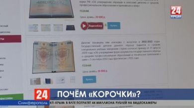 Почём «корочки»? Дипломы крымских вузов предлагают купить онлайн