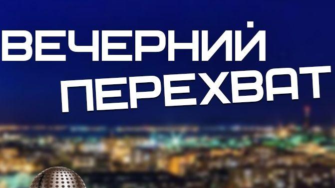 «Вечерний перехват» на радио «Крым»
