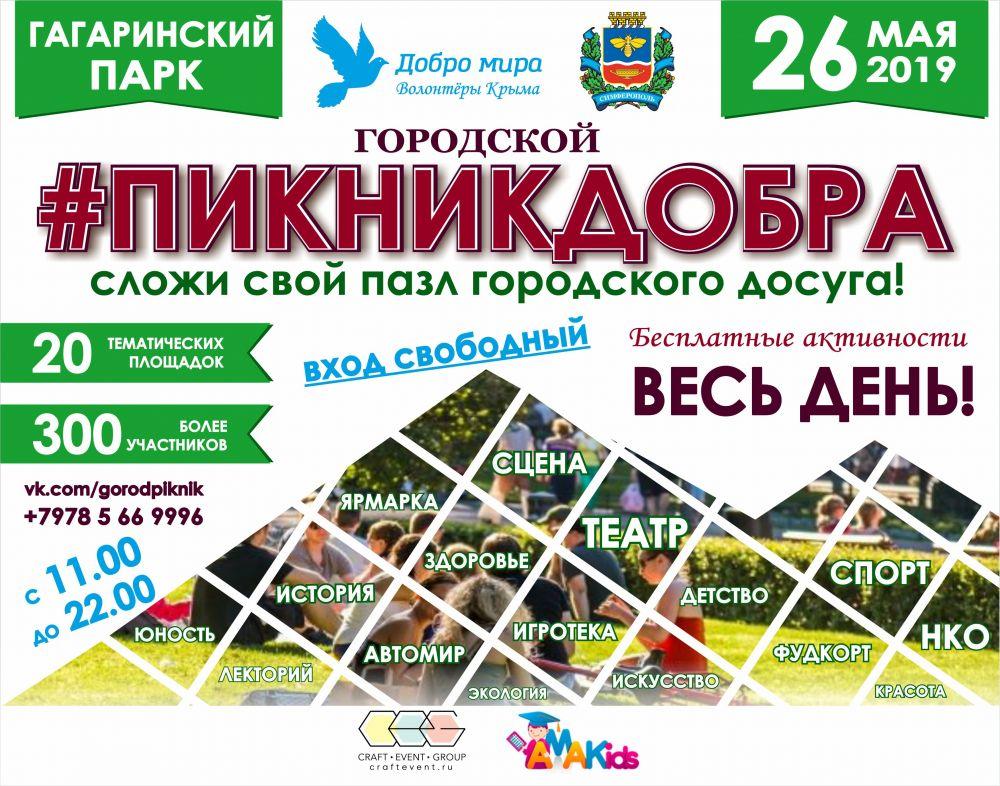 Фестиваль «Пикник Добра» пройдёт в Симферополе
