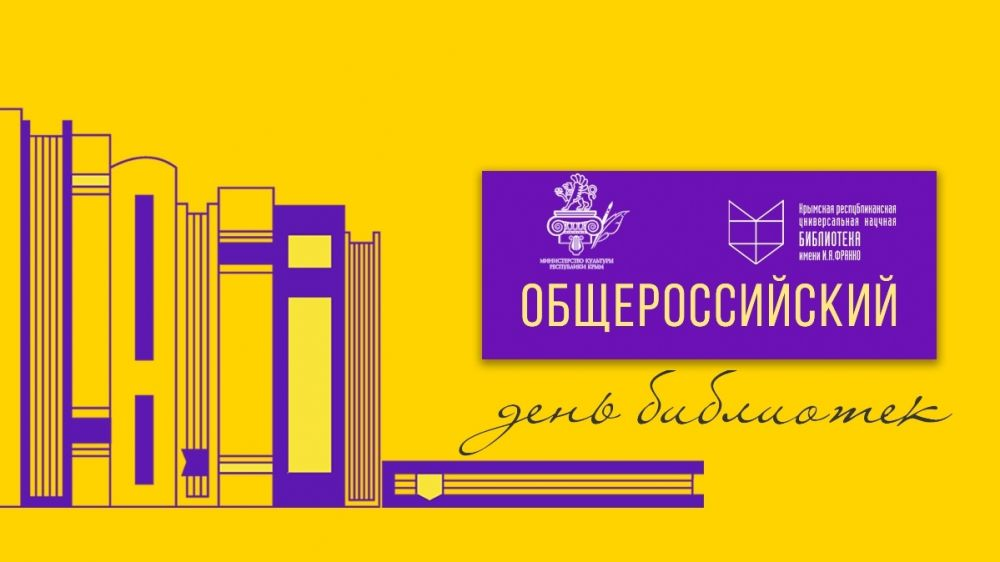 В Республиканской библиотеке им. И.Я.Франко состоится торжественное празднование Общероссийского дня библиотек