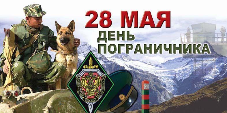 День пограничника отметят в Севастополе