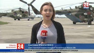 «Авиадартс-2019»: В Крыму стартовали соревнования лучших военных пилотов России. Прямое включение собственного корреспондента телеканала Светланы Ермильченко