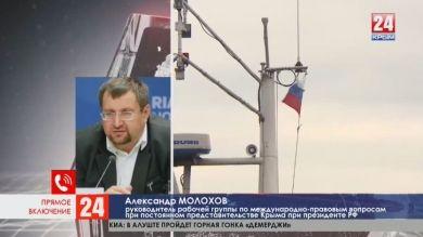 Как в России расценили вердикт по Керченскому проливу? Прямое включение правозащитника Александра МОЛОХОВА