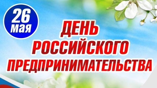 Поздравления главы администрации Сакского района Галины Мирошниченко с Днём российского предпринимательства