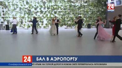 В терминале международного аэропорта Симферополь 150 участников севастопольского офицерского бала станцевали вальс и кадриль. Видео без комментариев