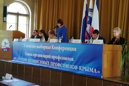 Александр Шувалов принял участие в V отчетно-выборной Конференции Федерации независимых профсоюзов Крыма