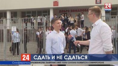 ЕГЭ в разгаре. Как крымчане сдают обязательный экзамен по математике?