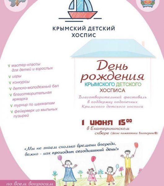 В Симферополе состоится благотворительный фестиваль в поддержку детского хосписа