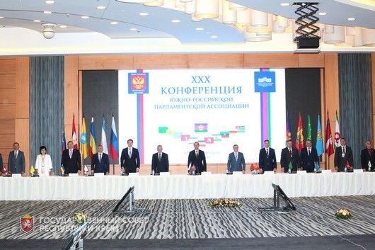 Конференция ЮРПА поддержала ряд крымских инициатив