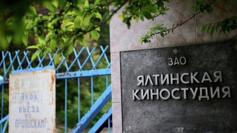 Власти Крыма распорядились ликвидировать Ялтинскую киностудию
