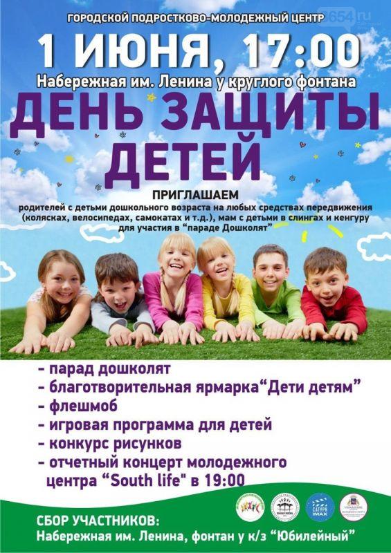 День детей в Ялте, - программа, адреса, скидки