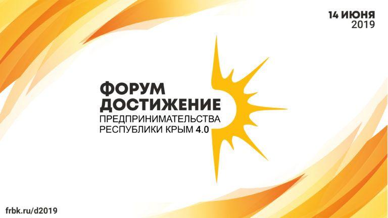 Бизнес-форум «Достижение предпринимательства Республики Крым»