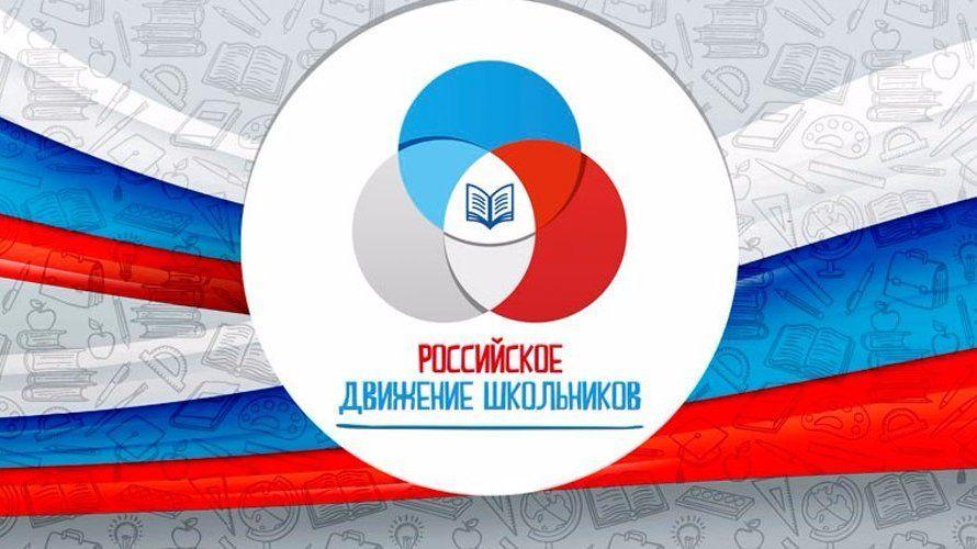 Крымские школьники приняли участие в спортивном фестивале Российского движения школьников в Москве