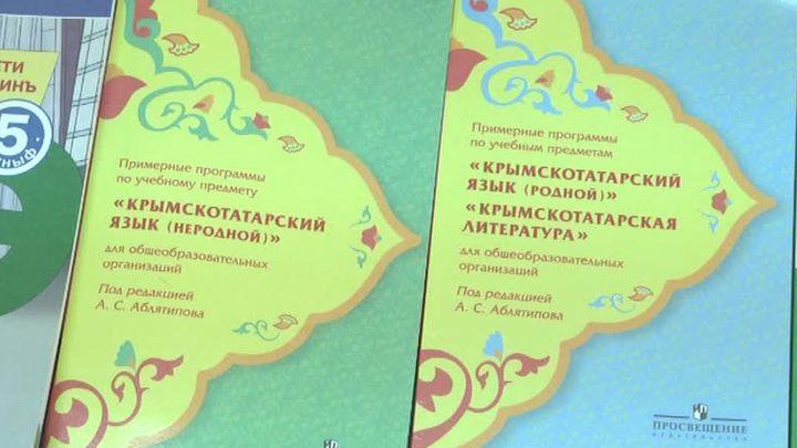 Государственную итоговую аттестацию по крымскотатарскому и украинскому языкам выбрали 680 крымских выпускников