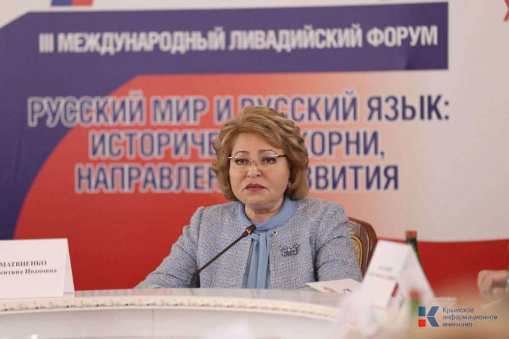 Валентина Матвиенко назвала Крым «одним из духовных центров России»