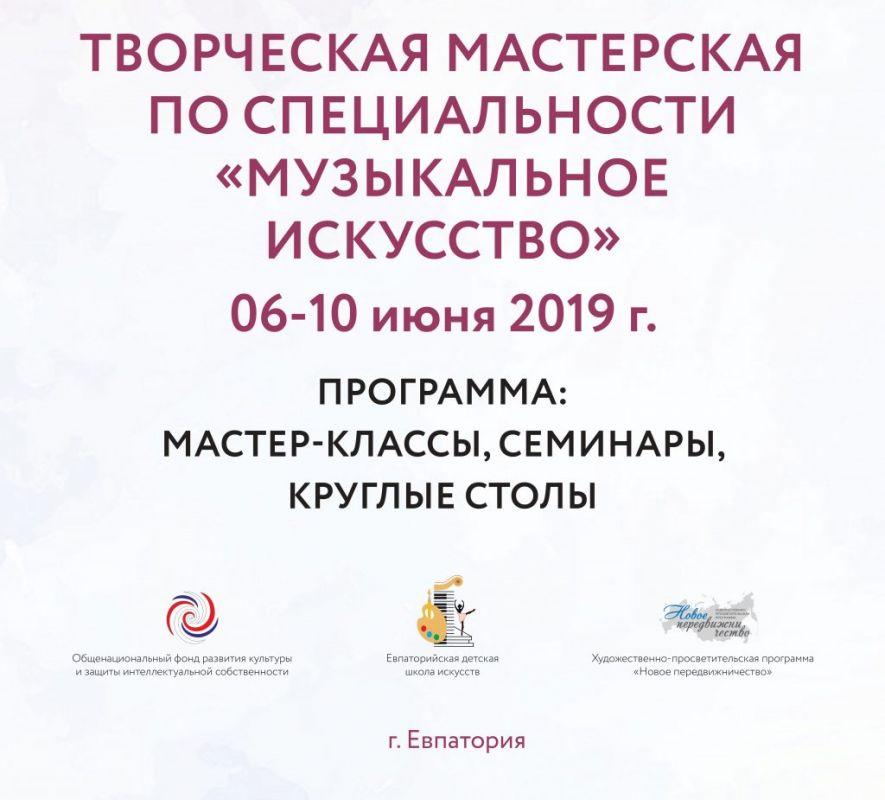 В Евпатории пройдет творческая мастерская по специальности «Музыкальное искусство»