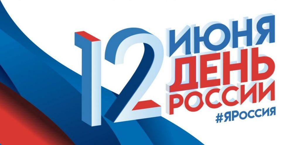 В Евпатории День России будут отмечать два дня