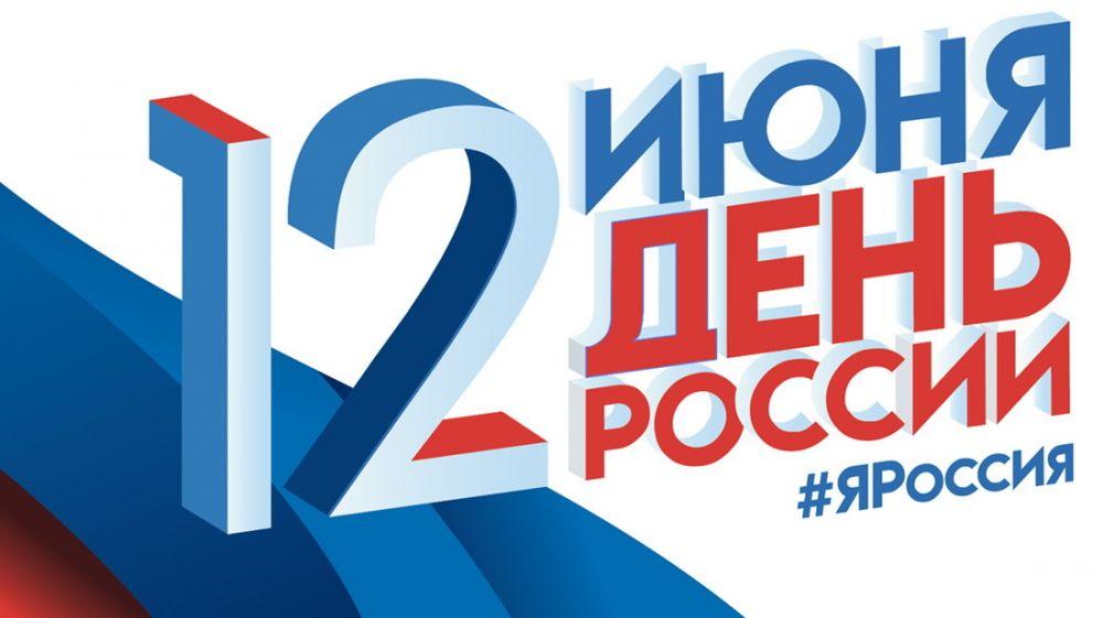 Арина Новосельская: В День России каждый из нас чувствует особую гордость за нашу великую державу и богатую культуру