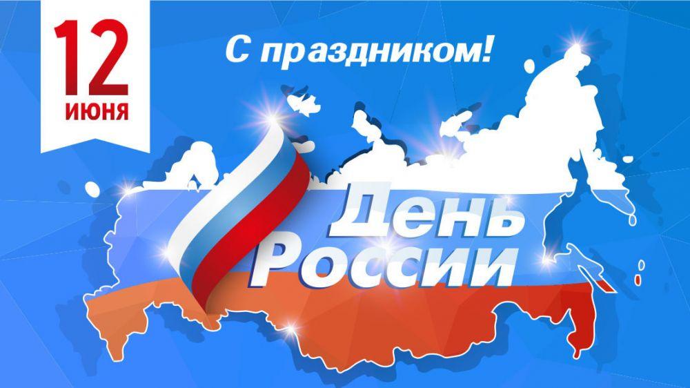 Поздравление руководителей Красноперекопского района с Днем России