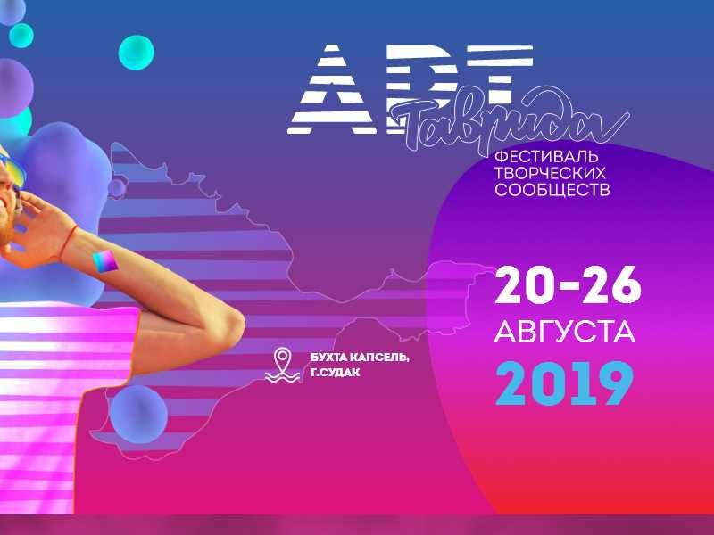 Фестиваль творческих сообществ «Таврида-АРТ» проведут в Крыму 20-26 августа