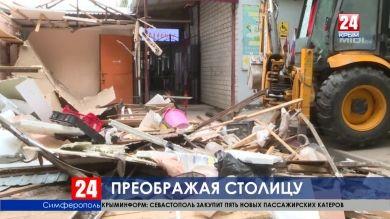 Очистить столицу. В Симферополе продолжается демонтаж незаконных торговых объектов