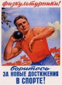 Крымчане смогут сдать нормы ГТО в День России