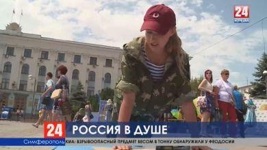 Когда душа поёт. Как симферопольцы отмечали День России?