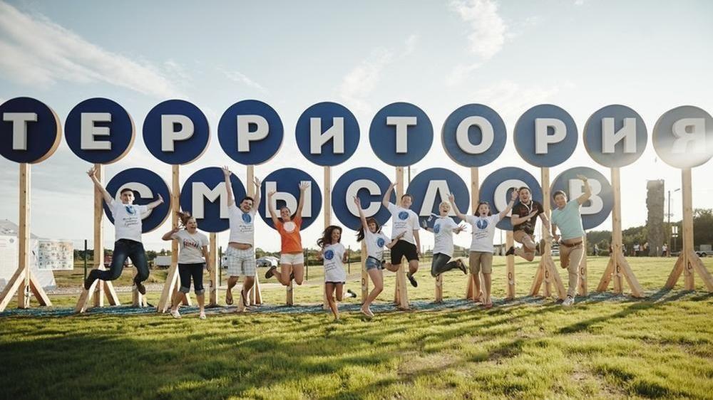 Крымчане могут стать участникам форума «Территория смыслов»