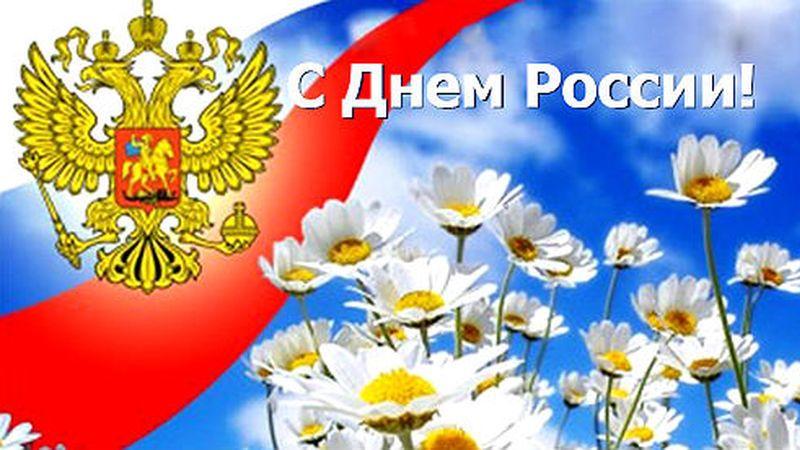 Поздравление руководства Джанкойского района с Днем России