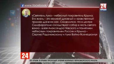 «Наша страна не раз меняла ход истории и геополитическую реальность». Глава Республики поздравил крымчан с Днём России