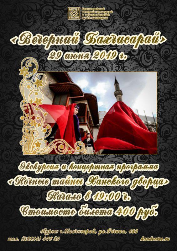 Театрализованное представление «Ночные тайны Ханского дворца» проведут в Бахчисарае 29 июня