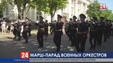 Марш - парад военных оркестров