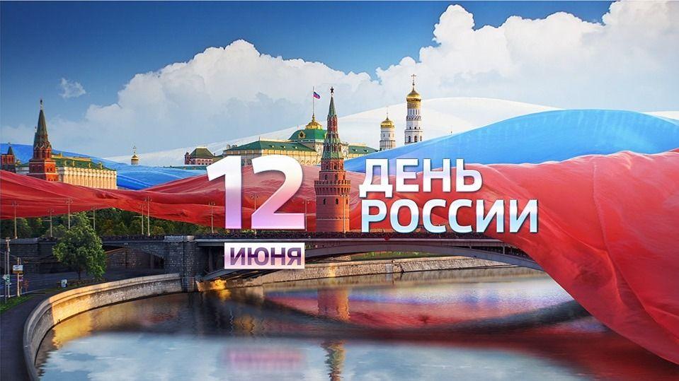 Поздравление руководства Белогорского района с Днем России