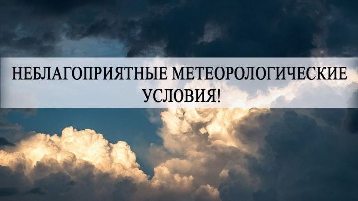 Минприроды Крыма информирует о необходимости проведения мероприятий по уменьшению выбросов в периоды неблагоприятных метеорологических условий