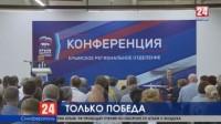 От Крымской весны – к Крымской мечте. «Единая Россия» начала предвыборную компанию