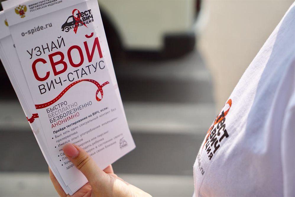 «Тест на ВИЧ: Экспедиция 2019».