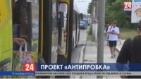 Проект «антипробка»: до конца июня реконструируют основные въезды в крымскую столицу