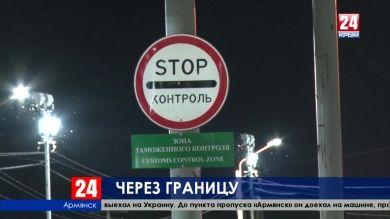 Капитан украинского браконьерского судна после приговора суда покинул Крым