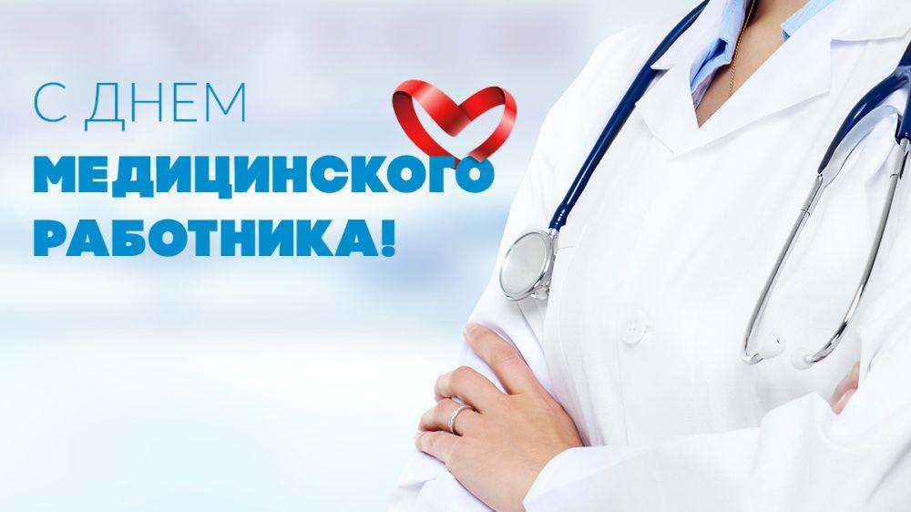 Уважаемые медицинские работники Ялтинского региона!