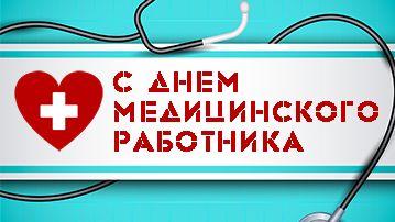 Поздравление руководства Джанкойского района с Днем медицинского работника
