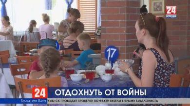 Отдохнуть от войны. На оздоровление в Крым приехали семьи из ДНР