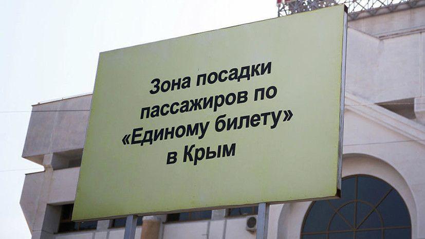 По «единому» билету в Крым перевезли двухмиллионного пассажира