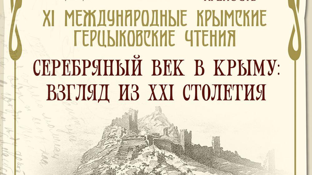 В Судаке пройдут ХI Международные Крымские Герцыковские Чтения