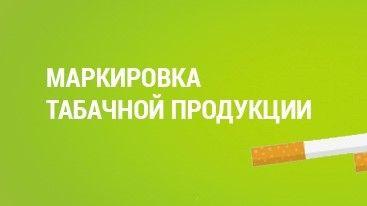 С 1 июля 2019 года вводится обязательная маркировка табачной продукции