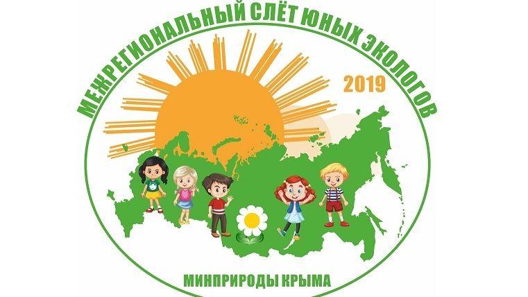 Под эгидой Минприроды Крыма состоится Межрегиональный слёт юных экологов – 2019