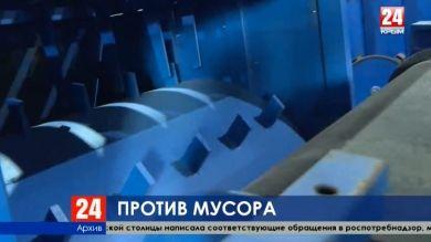 В посёлке Симферопольского района Каменка мусоросортировочной станции не будет. Вывоз отходов туда прекращён