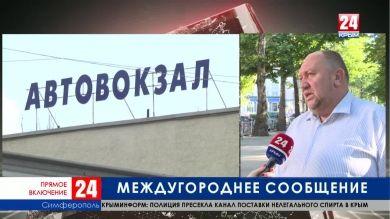 Готовы ли автостанции и автовокзалы принять туристов? Прямое включение корреспондента телеканала «Крым 24» Анны Ничуговской