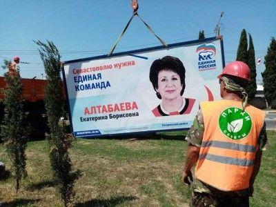 В Севастополе снесли бигборды Единой России