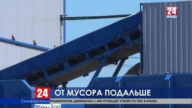 Мусоросортировочный завод в Симферопольском микрорайоне Каменка прекратил работу. Какая судьба ожидает предприятие?